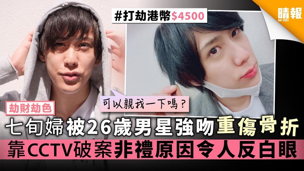 【劫財劫色】七旬婦被26歲男星強吻重傷骨折 靠CCTV破案非禮原因令人反白眼