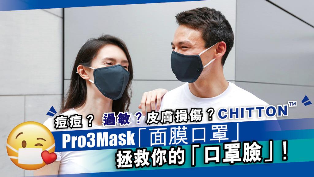 痘痘?過敏?皮膚損傷?CHITTON™ Pro3Mask 「面膜口罩」拯救你的「口罩臉」!