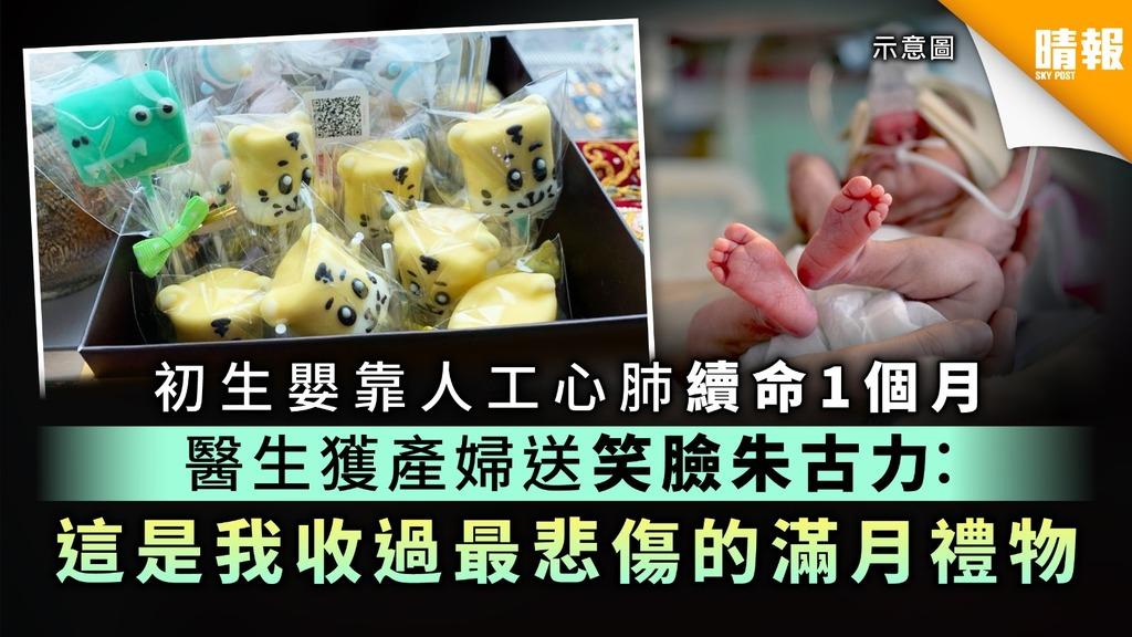 【再見小天使】初生嬰靠人工心肺續命1個月 醫生獲產婦送笑臉朱古力:這是我收過最悲傷的滿月禮物