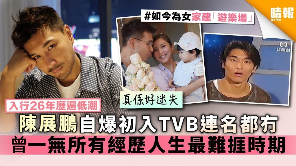 【入行26年歷遍低潮】陳展鵬自爆初入TVB連名都冇 曾一無所有經歷人生最難捱時期
