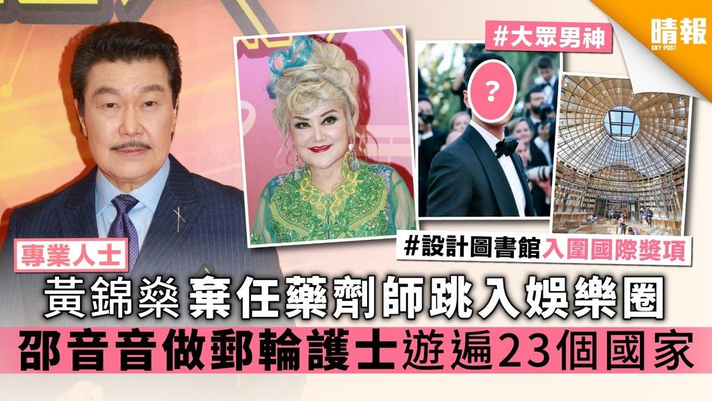 【專業人士】黃錦燊棄任藥劑師跳入娛樂圈 邵音音做郵輪護士遊遍23個國家
