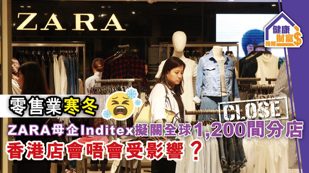 【零售業寒冬】ZARA母企Inditex擬關全球1,200間分店 香港店會唔會受影響?