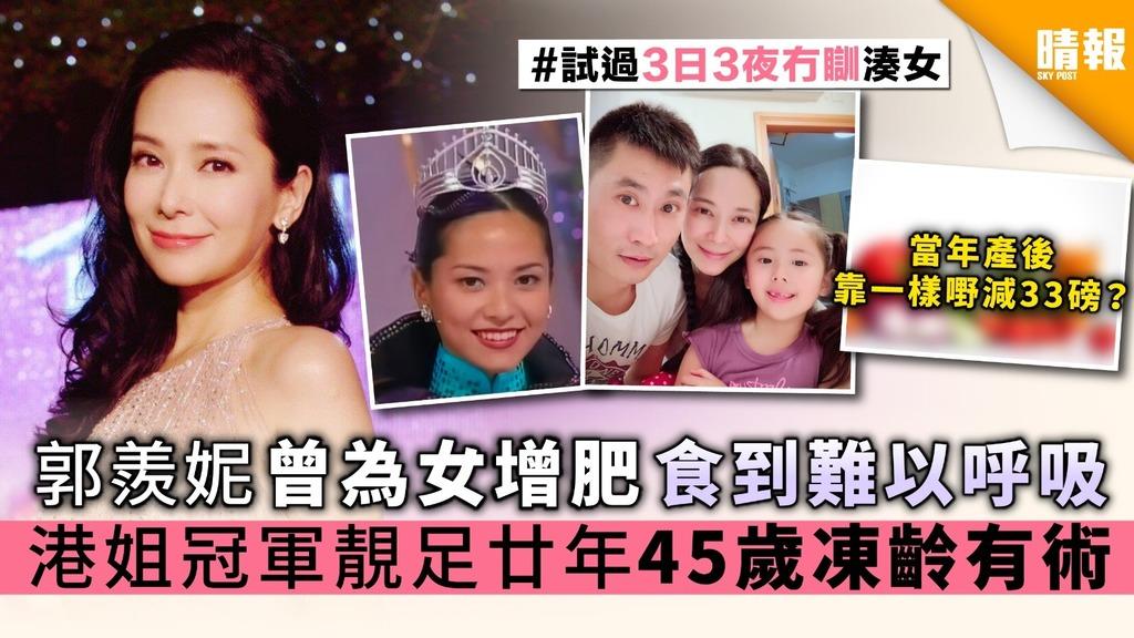 【天涯俠醫】郭羨妮曾為女增肥食到難以呼吸 香港小姐冠軍靚足廿年 45歲凍齡有術