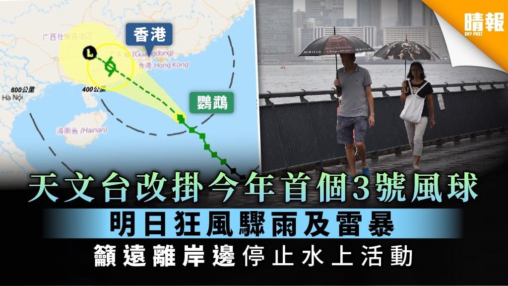 【颱風消息】天文台改發今年首個3號風球 明日狂風驟雨及雷暴 籲遠離岸邊停止水上活動