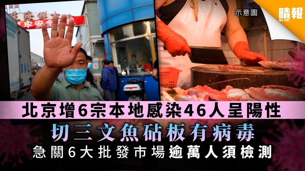 【內地疫情.第二波】北京增6宗本地感染46人呈陽性 市場切三文魚砧板有病毒 急關6大批發市場逾萬人須檢測