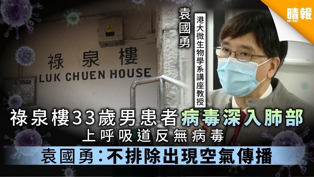 【新冠肺炎】祿泉樓33歲男患者病毒深入肺部 上呼吸道反無病毒 袁國勇:不排除出現空氣傳播