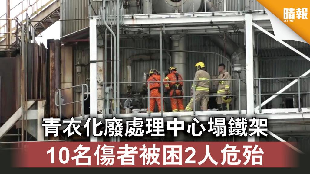 【工業意外】青衣化廢處理中心塌鐵架 10名傷者被困2人危殆