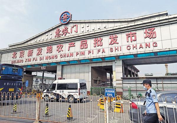 新發地市場群組增至44人 北京市疾控中心:病毒由歐洲輸入