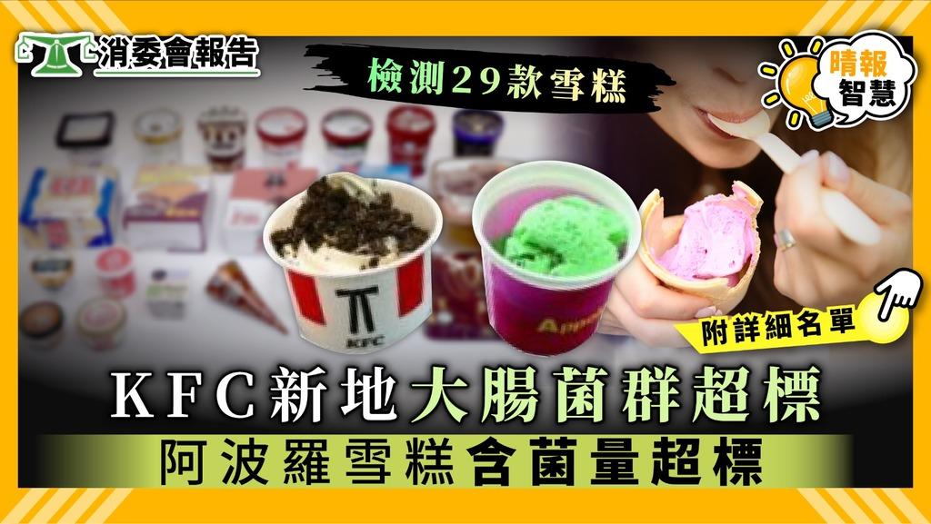 【消委會】檢測29款雪榚樣本 KFC新地大腸菌群超標 阿波羅雪糕含菌量超標