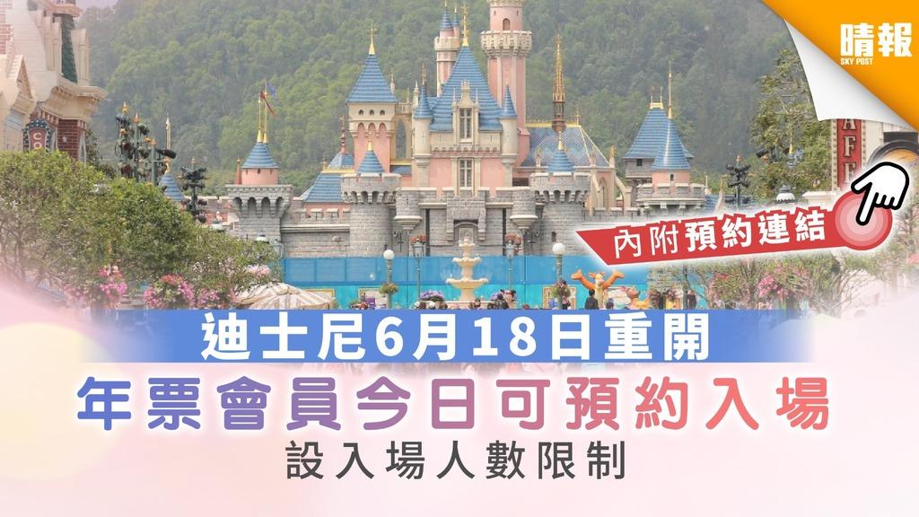 【主題樂園】迪士尼周四重開 會員今起開放預約入場