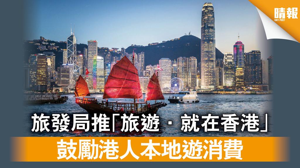 【旅業再起步】旅發局推「旅遊.就在香港」 鼓勵港人本地遊消費