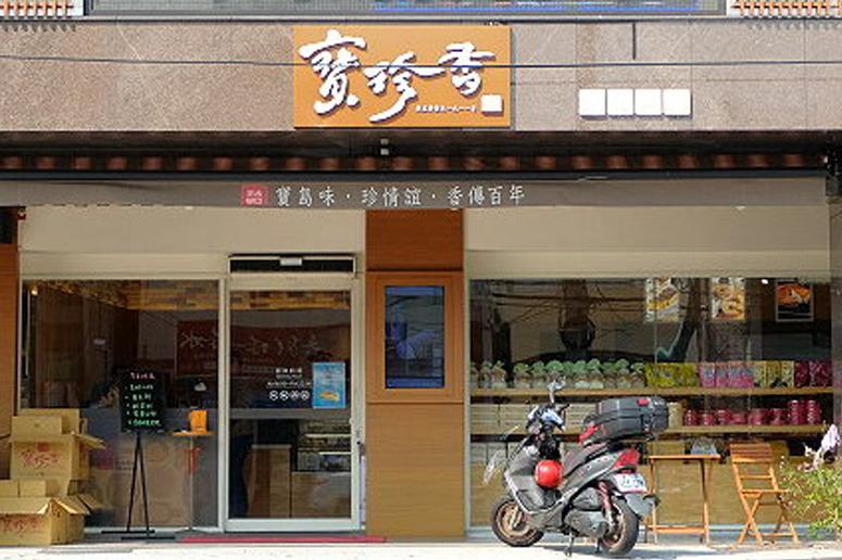 【台灣手信】台百年餅店手信直送香港 必食爆紅桂圓蛋糕 + 珍香餅