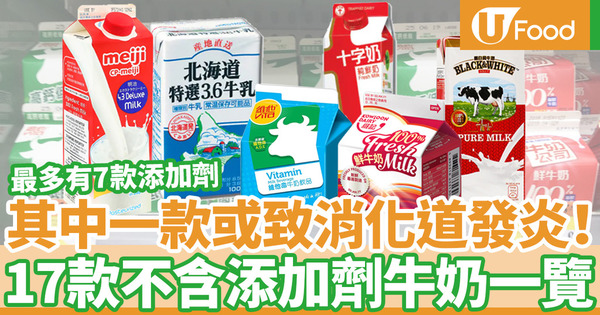 【牛奶VS鮮奶】隨時是腹瀉成因!添加劑越多影響鮮奶營養  31款牛奶產品添加劑數量排行榜