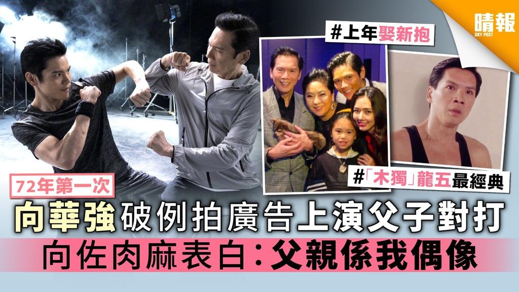 【72年第一次】向華強破例拍廣告上演父子對打 向佐肉麻表白:父親係我偶像
