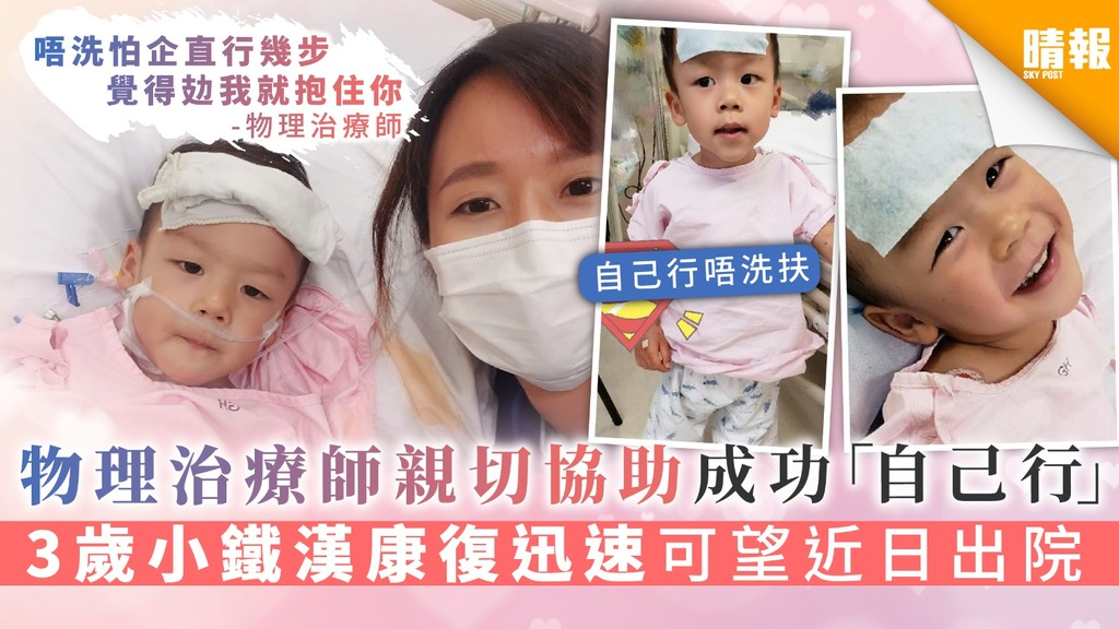 【生命鬥士】物理治療師親切協助成功「自己行」 3歲小鐵漢康復迅速可望近日出院