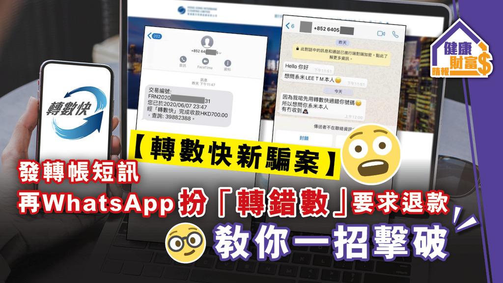 【轉數快新騙案】發轉帳短訊 再WhatsApp扮「轉錯數」要求退款 教你一招擊破