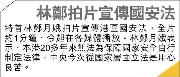 港澳辦指可處理特別嚴重案件 饒戈平:中央執法司法皆有權