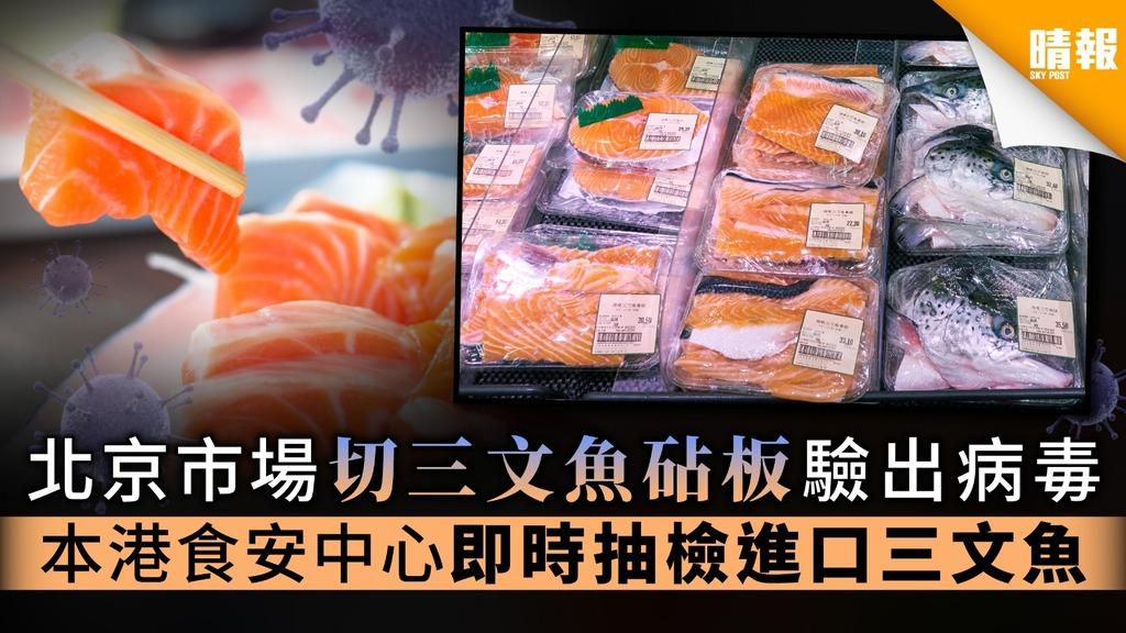 【新冠肺炎】北京市場切三文魚砧板驗出病毒 本港食安中心即時抽檢進口三文魚