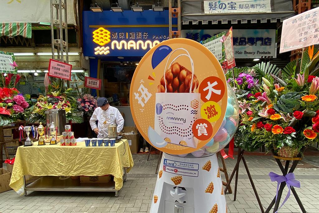 【紅磡美食2020】媽咪雞蛋仔黃埔店開幕新推檸檬芝士口味 巨型扭蛋機抽獎免費食一個月雞蛋仔!