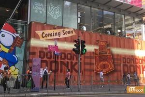 【驚安之殿堂中環】傳新店兩層1.7萬呎或成第五間分店!驚安的殿堂Don Don Donki即將進駐中環