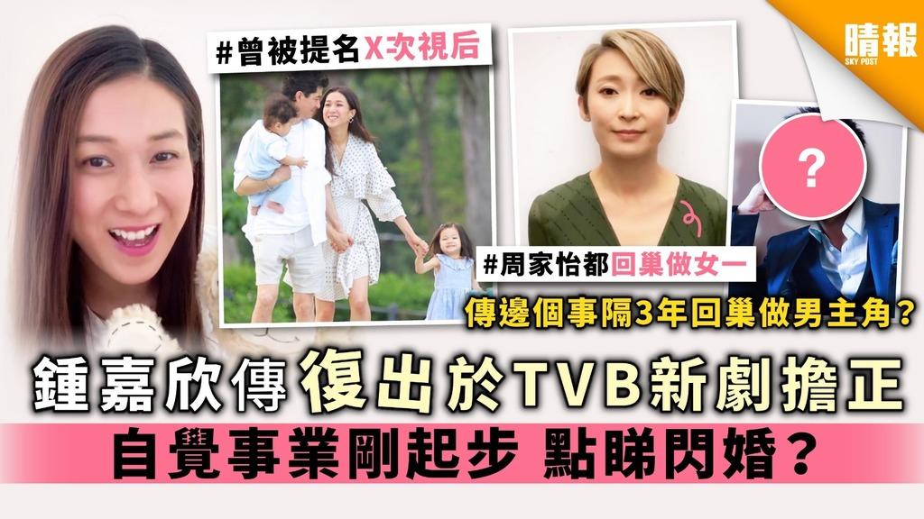 【入行13年】鍾嘉欣傳復出於TVB新劇擔正 自覺事業剛起步 點睇閃婚?