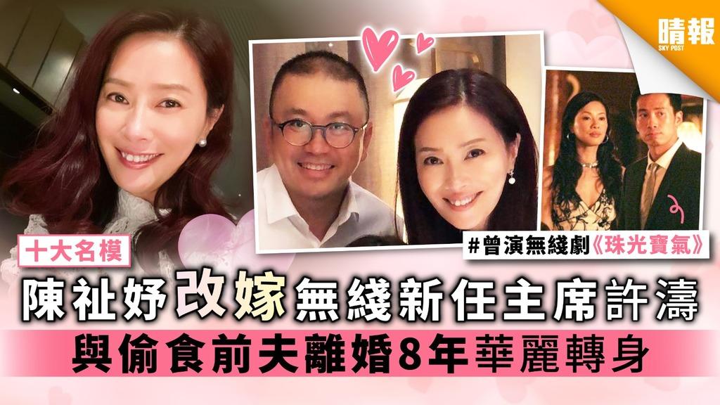 【十大名模】陳祉妤改嫁無綫新任主席許濤 與偷食前夫離婚8年華麗轉身