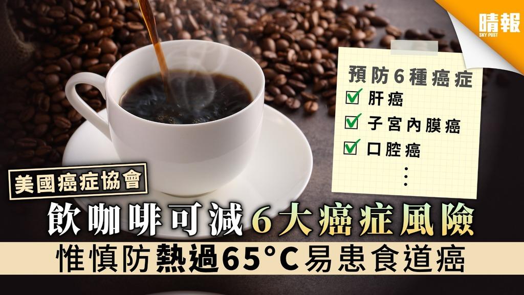 【美國癌症協會】 飲咖啡可減6大癌症風險 惟慎防熱過65°C易患食道癌