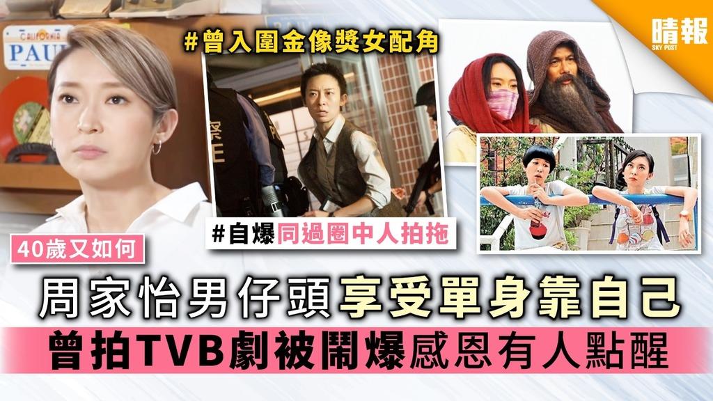 【40歲又如何】周家怡男仔頭 享受單身靠自己 曾拍TVB劇被鬧爆感恩有人點醒