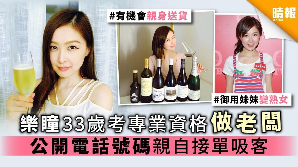 樂瞳33歲考專業資格做老闆 公開電話號碼親自接單吸客