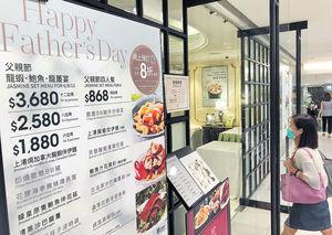 限聚令放寬至50人 父親節食肆料爆旺 每枱人數不限 延期婚宴可重啟