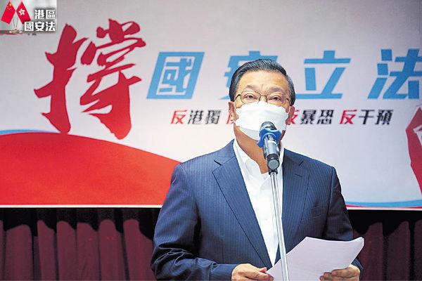 林鄭批反對者「妖魔化」立法 譚耀宗︰中央無講全部國安案在港審