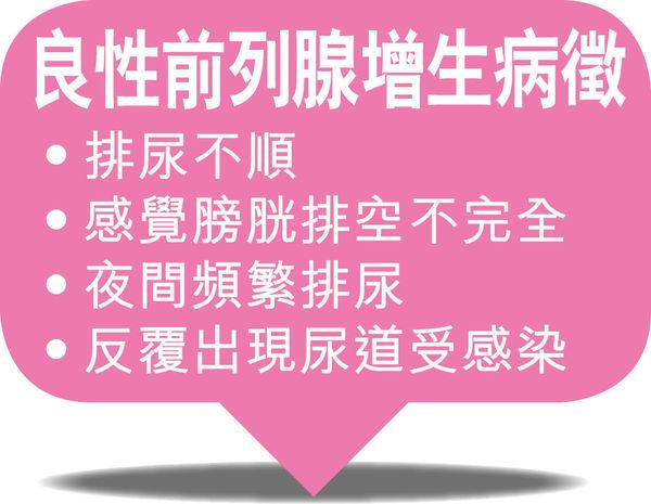 前列腺增生 「蒸氣」療法減副作用