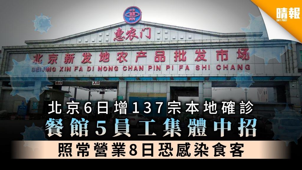 【新冠肺炎】北京6日增137宗本地確診 餐館5員工集體中招 照常營業8日恐感染食客