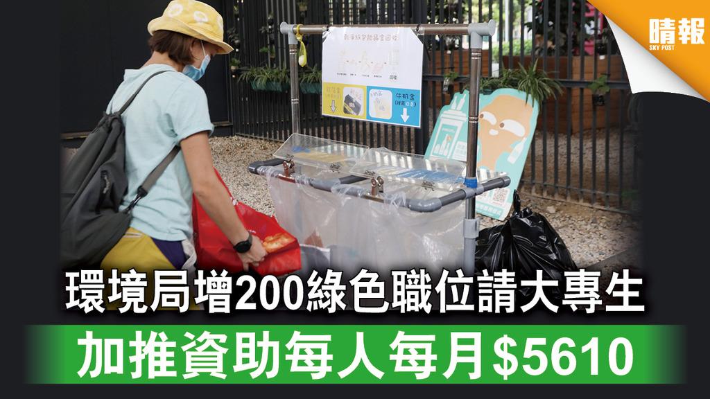 【搵工貼士】環境局增200綠色職位請大專生 加推資助每人每月$5610