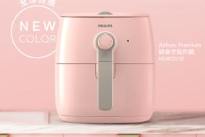 【氣炸鍋推薦2020】Philips飛利浦推出全新健康空氣炸鍋  少女粉紅色/2.3公升容量/比焗爐快1.5倍