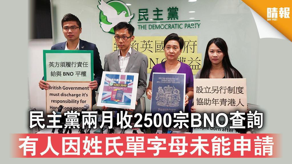 【續領BNO】民主黨兩月收2500宗BNO查詢 有人因姓氏單字母未能申請