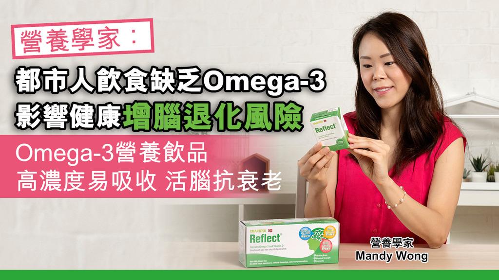 「營養學家:都市人飲食缺乏Omega-3影響健康增腦退化風險 Omega-3營養飲品 高濃度易吸收 活腦抗衰老」