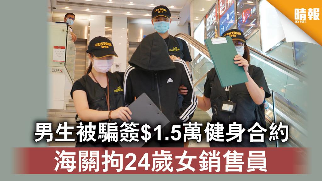 【健身騙案】男大學生被騙簽1.5萬元合約 海關拘24歲女銷售員