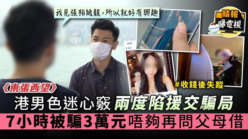 《東張西望》港男色迷心竅兩度陷援交騙局 7小時被騙3萬元唔夠再問父母借