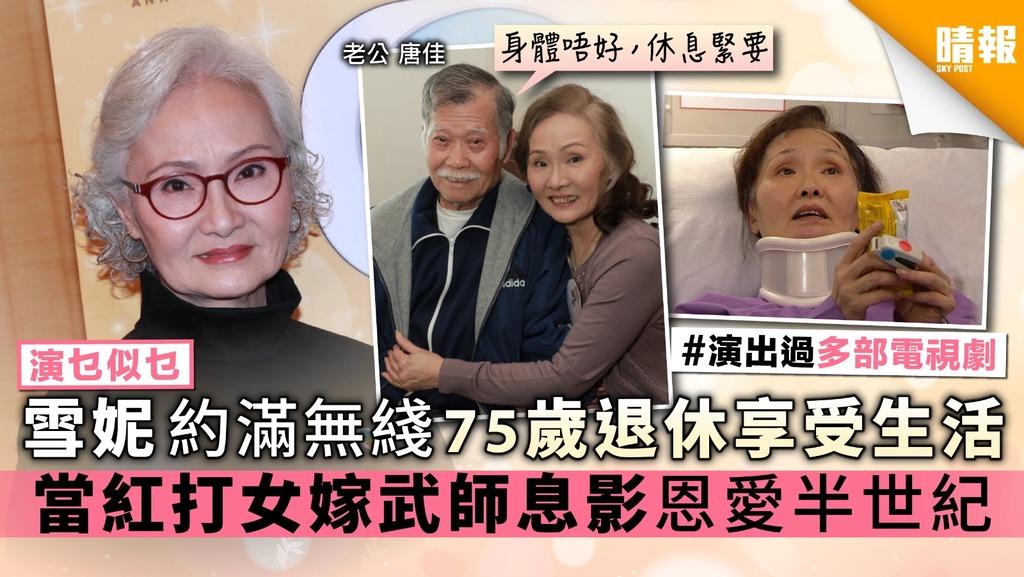 【演乜似乜】雪妮約滿無綫75歲退休享受生活 當紅打女嫁武師息影恩愛半世紀