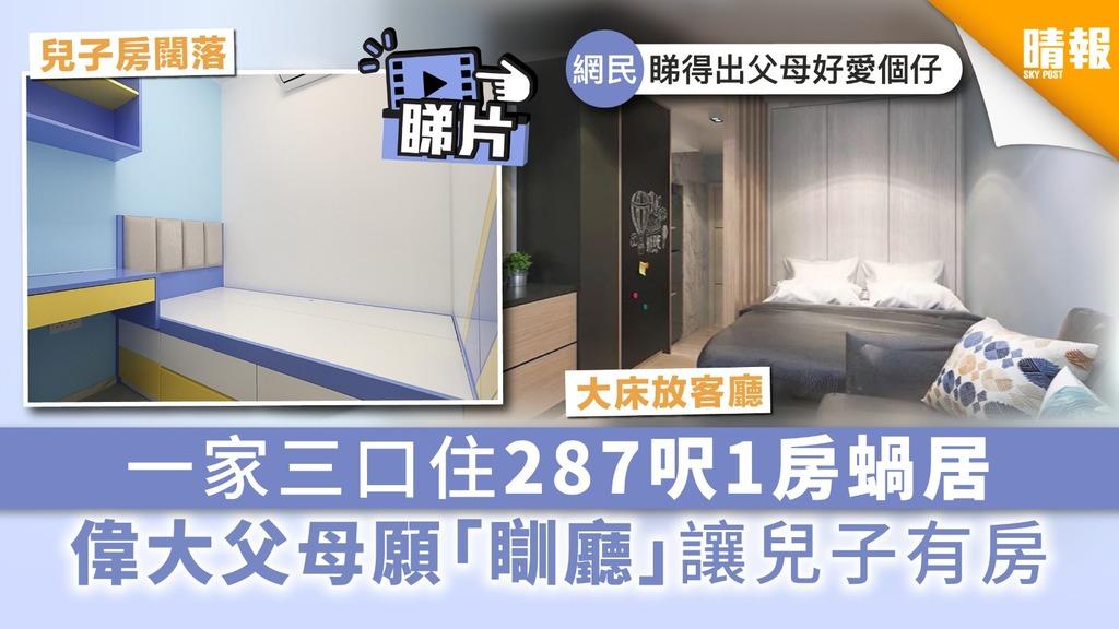 【細單位裝修】一家三口住287呎1房蝸居 偉大父母願「瞓廳」讓兒子有房