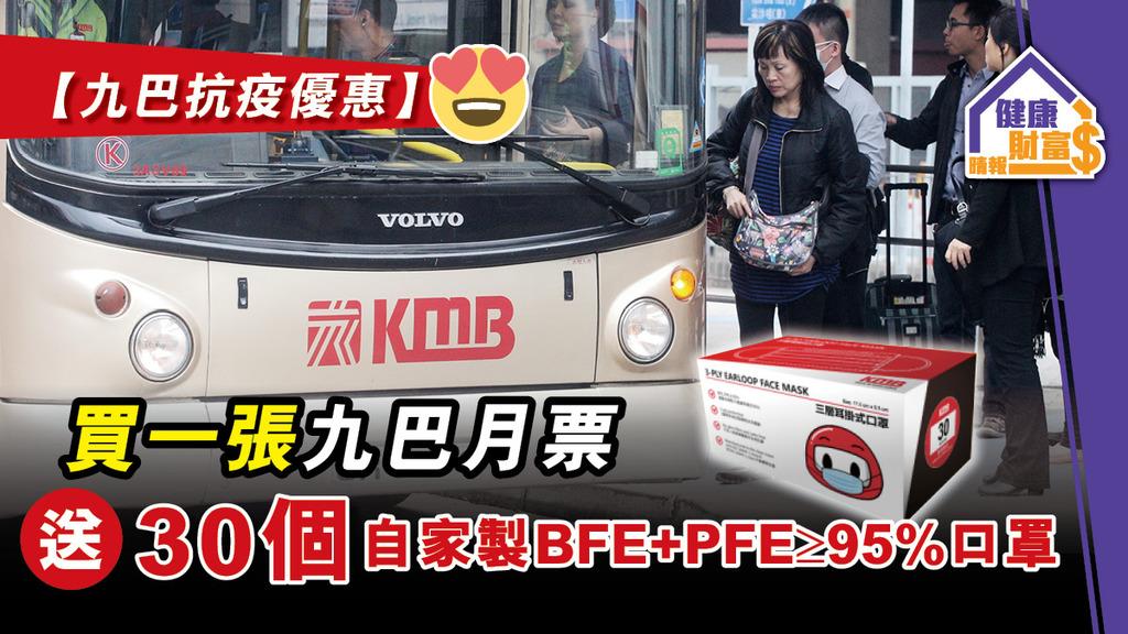 【九巴抗疫優惠】買一張九巴月票 送30個自家製BFE+PFE≥95%口罩