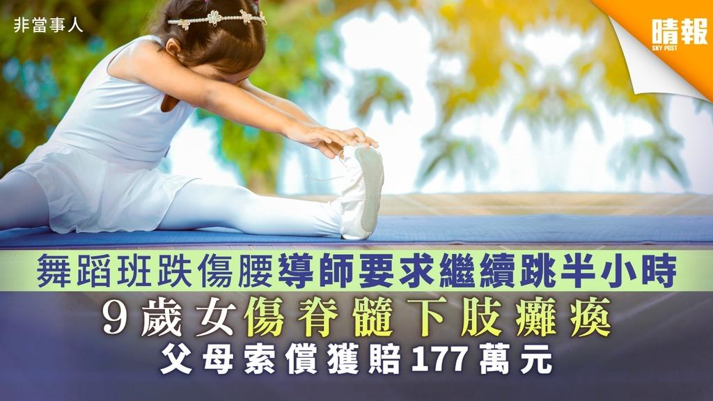 【跳舞變癱】舞蹈班跌傷腰導師要求繼續跳半小時 9歲女傷脊髓下肢癱瘓