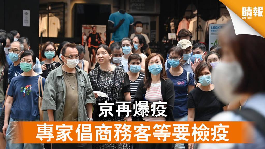 【新冠肺炎】京再爆疫 專家倡商務客等要檢疫