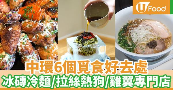 【中環美食】開飯推介!中環6個覓食好去處 雞翼專門店/冰磚冷麵/拉絲熱狗/素食