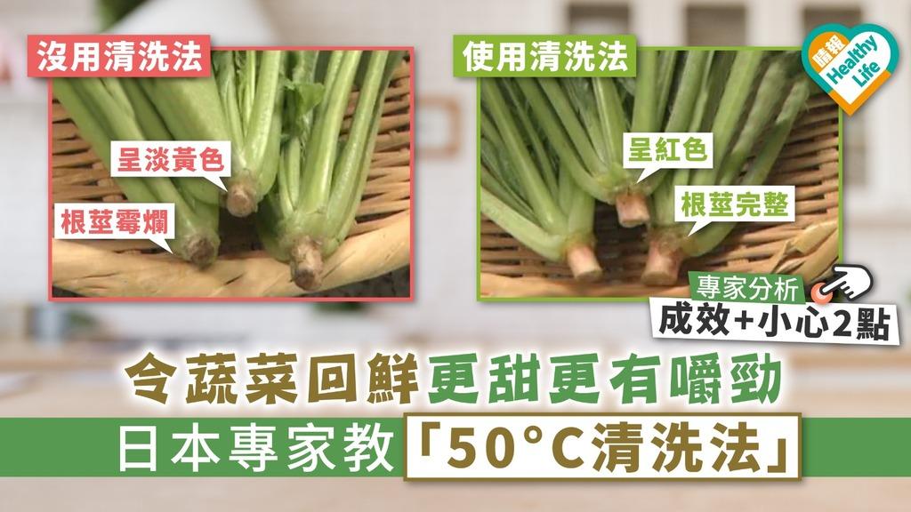令蔬菜回鮮更甜更有嚼勁 日本專家教「50°C清洗法」專家分析成效+小心2點