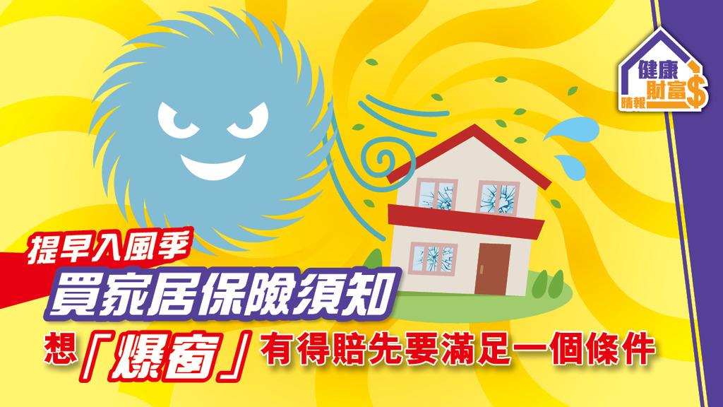 【提早入風季】買家居保險須知 「爆窗」有得賠先要滿足一個條件