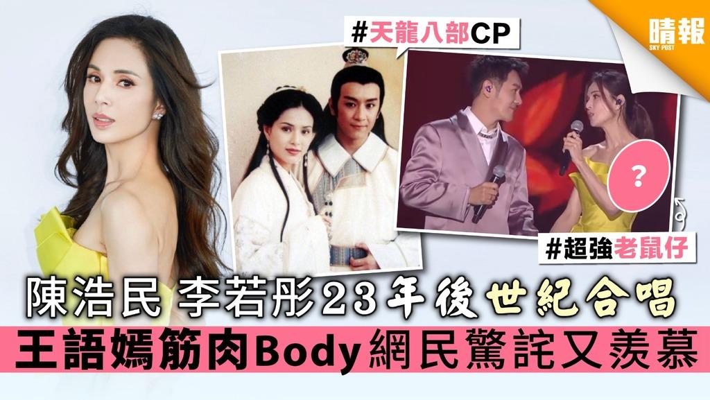 【天龍八部】陳浩民李若彤23年後世紀合唱 王語嫣筋肉Body網民驚詫又羨慕