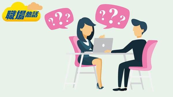 履歷上有空窗期 求職者見工被刁難感無奈
