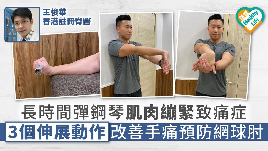 長時間彈鋼琴肌肉繃緊 致痛症 3個伸展動作改善手痛預防網球肘